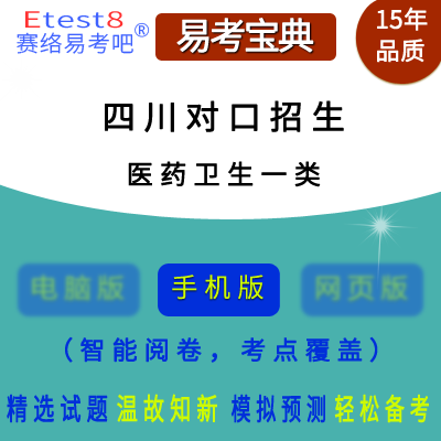 2019年四川对口招生考试(医药卫生一类)易考宝典手机版