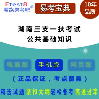 2017年湖南三支一扶人员招募考试(公共基础知识)易考宝典手机版