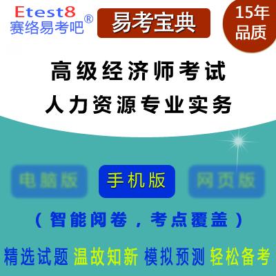 2018年高级经济师考试(人力资源专业实务)易考宝典手机版