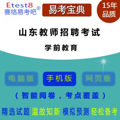 2018年山东教师招聘考试(学前教育)易考宝典手机版