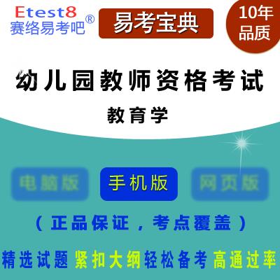 2018年幼儿园教师资格考试(教育学)题库