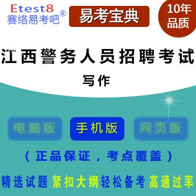 2017年江西公安招聘警务辅助人员考试(写作)手机版