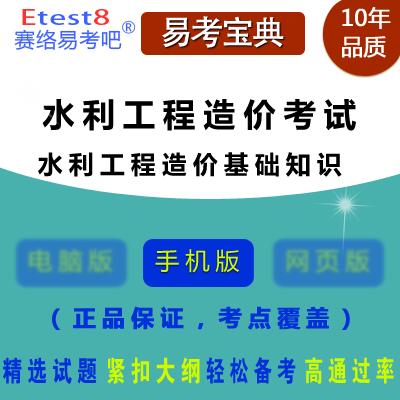 2017年水利工程造价师资格考试(水利工程造价基础知识)手机版