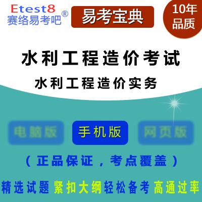 2017年水利工程造价师资格考试(水利工程造价实务)手机版