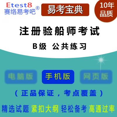 2018年注册验船师(B级・练习题)易考宝典手机版