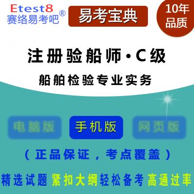 2018年注册验船师(C级・船舶检验专业实务)易考宝典手机版