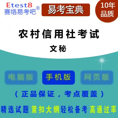 2018年农村信用社招聘考试(文秘)易考宝典手机版