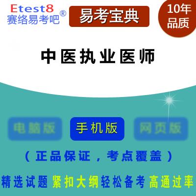 2017年中医执业医师考试易考宝典软件(手机版)