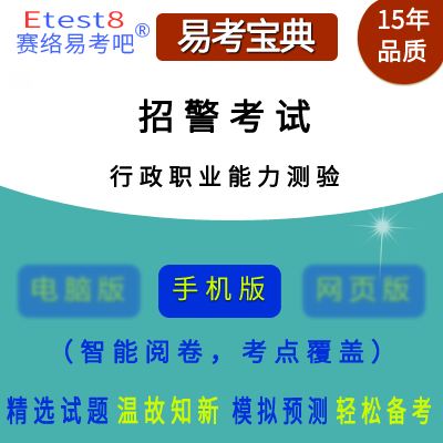 2019年招警考试(行政职业能力测验)易考宝典手机版