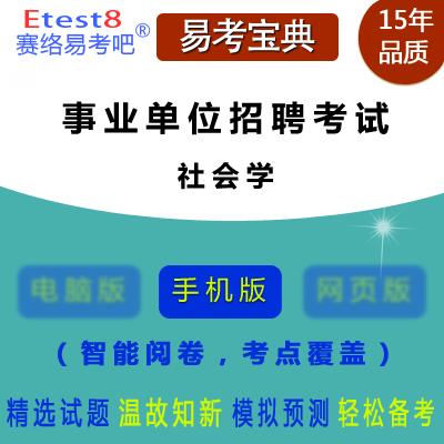 2019年事业单位招聘考试(社会学)易考宝典手机版