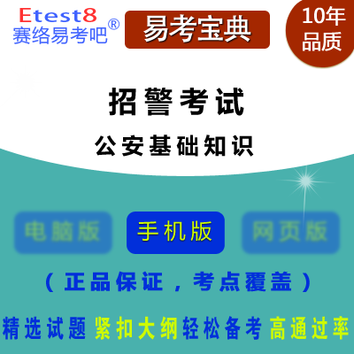 2017年招警考试(公安基础知识)手机版