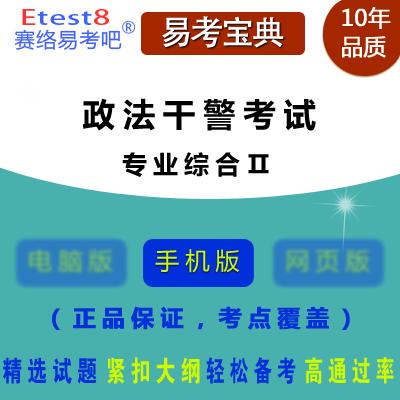 2018年政法干警招录考试(专业综合Ⅱ)易考宝典手机版