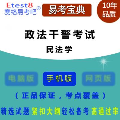 2018年政法干警招录考试(民法学)易考宝典手机版
