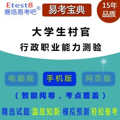 2018年大学生村官考试(行政职业能力测验)易考宝典手机版