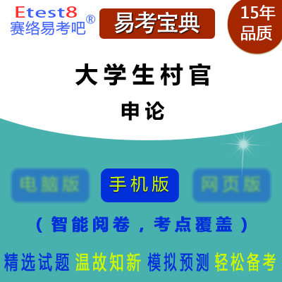 2018年大学生村官考试(申论)易考宝典手机版