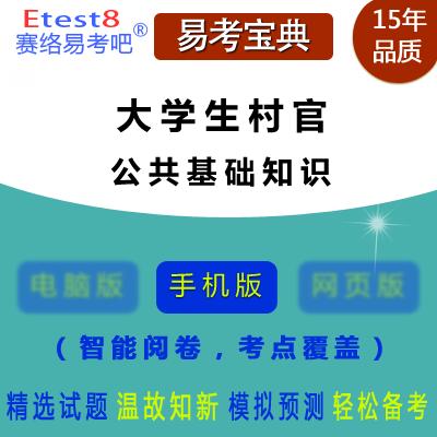 2018年大学生村官考试(公共基础知识)易考宝典手机版