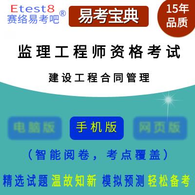 2019年监理工程师资格考试(建设工程合同管理)易考宝典手机版