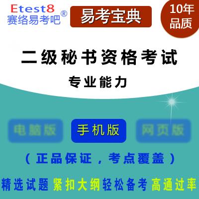 2018年二级秘书资格考试(专业能力)易考宝典手机版
