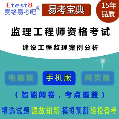 2019年监理工程师资格考试(建设工程监理案例分析)易考宝典手机版