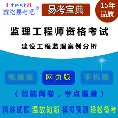 2018年监理工程师资格考试(建设工程监理案例分析)易考宝典手机版