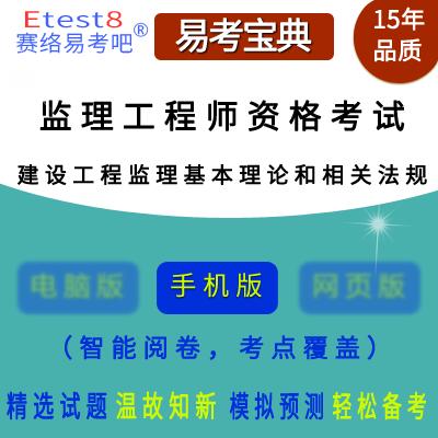 2019年监理工程师资格考试(监理基本理论与相关法规)易考宝典手机版