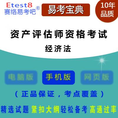 2019年注册资产评估师(经济法)易考宝典手机版