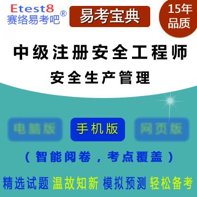 2019年注册安全工程师(安全生产管理知识)易考宝典手机版
