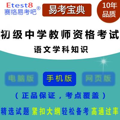 2018年初级中学教师资格考试(语文学科知识与教学能力)题库
