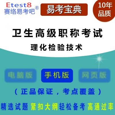 2017年卫生高级职称考试(理化检验技术)手机版