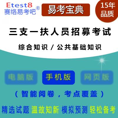 2019年三支一扶人员招募考试(综合知识/公共基础知识)易考宝典手机版