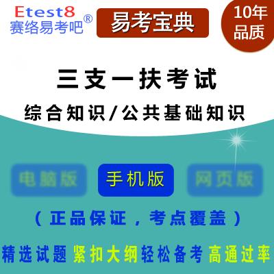 2017年三支一扶人员招募考试(综合知识/公共基础知识)手机版