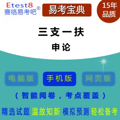2019年三支一扶人员招募考试(申论)易考宝典手机版