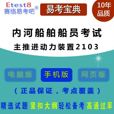 2019年内河船员考试(主推进动力装置2103)易考宝典手机版