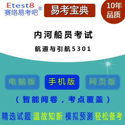 2019年内河船员考试(航道与引航5301)易考宝典手机版