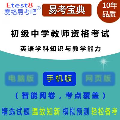 2019年初级中学教师资格考试(英语学科知识与教学能力)易考宝典手机版