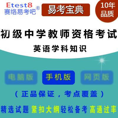 2018年初级中学教师资格考试(英语学科知识与能力)题库