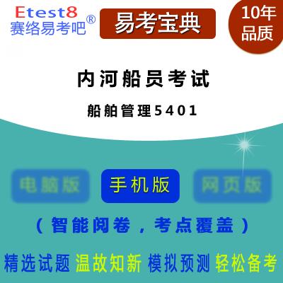 2019年内河船员考试(船舶管理5401)易考宝典手机版