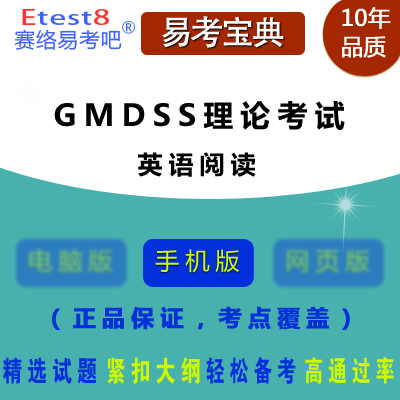2018年GMDSS理论考试(英语阅读)易考宝典手机版