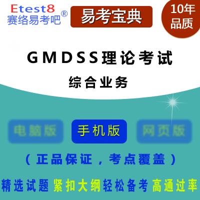 2019年GMDSS理论考试(综合业务)易考宝典手机版