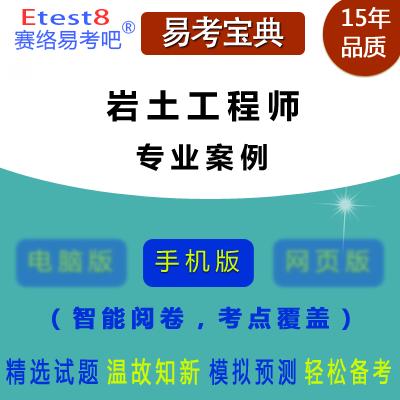 2019年勘察设计注册土木工程师考试(岩土・专业案例)易考宝典手机版