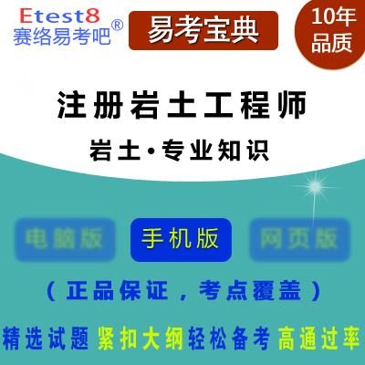 2017年勘察设计注册土木工程师考试(岩土・专业知识)手机版