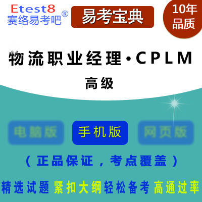 2018年中国物流职业经理(CPLM)高级资格证书考试易考宝典手机版