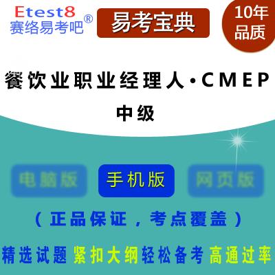 2018年中国餐饮业职业经理人(CMEP)中级资格证书考试易考宝典手机版