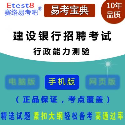 2017年中国建设银行招聘考试(行政能力测验)易考宝典手机版