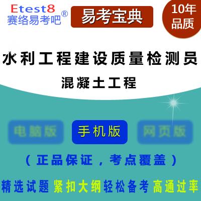 2018年水利工程质量检测员考试(混凝土工程)易考宝典手机版