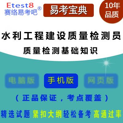 2018年水利工程质量检测员考试(质量检测基础知识)易考宝典手机版