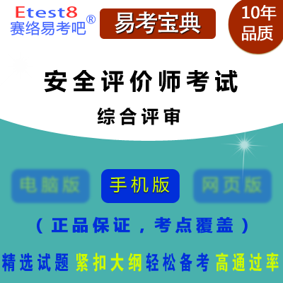 2019年安全评价师考试(综合评审)易考宝典手机版