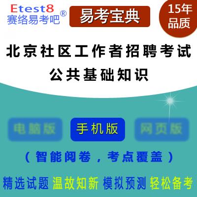 2019年北京社区工作者招聘考试(公共基础知识)易考宝典手机版