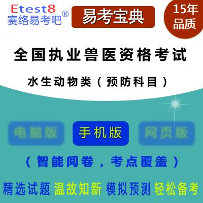 2019年执业兽医资格考试(水生动物类-预防科目)易考宝典手机版