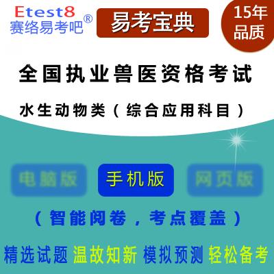 2019年执业兽医资格考试(水生动物类-综合应用科目)易考宝典手机版